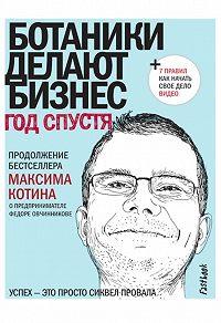 Максим Котин - Ботаники делают бизнес. Год спустя