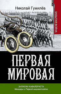 Алексей Брусилов -Записки кавалериста. Мемуары о первой мировой войне