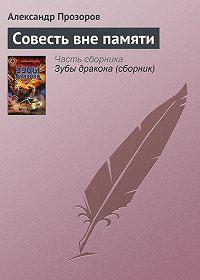 Александр Прозоров -Совесть вне памяти