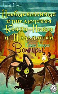 Таня Стар -Книга вторая. Вампиры