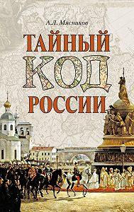 Александр Леонидович Мясников -Тайный код России