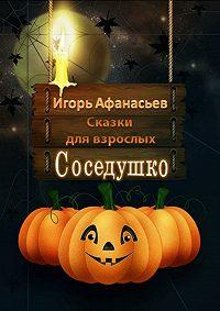 Игорь Афанасьев -Соседушко