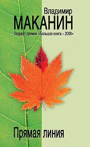 Владимир Маканин - Прямая линия (сборник)