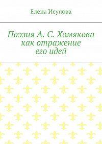 Елена Исупова -Поэзия А.С.Хомякова как отражение егоидей