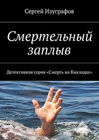 Сергей Изуграфов -Смертельный заплыв. Детективная серия «Смерть наКикладах»