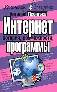 Виталий Леонтьев -Интернет – история, возможности, программы
