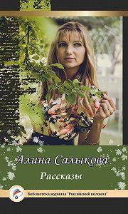 Алина Салыкова - Рассказы