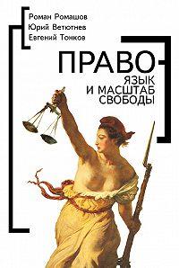 Роман Анатольевич Ромашов -Право – язык и масштаб свободы