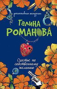 Галина Романова -Счастье по собственному желанию