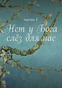 marina k -Нет уБога слёз длянас