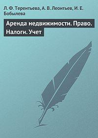 И. Е. Бобылева -Аренда недвижимости. Право. Налоги. Учет