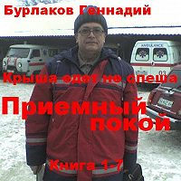Геннадий Бурлаков -Приемный покой. Книга 1-7. Крыша едет не спеша