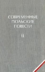 Ежи Ставинский - Пингвин