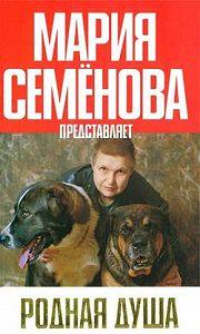 Екатерина Мурашова - Любимый враг мой...
