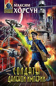 Максим Хорсун -Солдаты Далекой Империи
