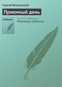 Сергей Волконский -Приемный день