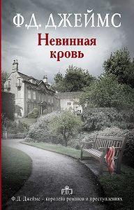 Филлис Дороти Джеймс -Невинная кровь