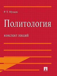 Рашид Мухаев -Политология. Конспект лекций