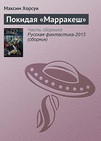Максим Хорсун -Покидая «Марракеш»