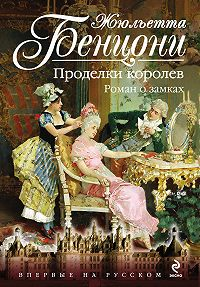 Жюльетта Бенцони -Проделки королев. Роман о замках