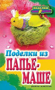 С. Ю. Ращупкина - Поделки из папье-маше