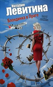 Наталия Левитина -Блондинка в Праге