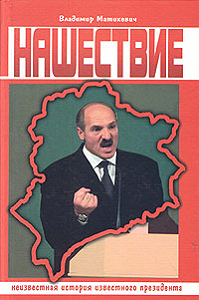 Владимир Матикевич -Нашествие. Неизвестная история известного президента.