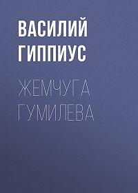 Василий Гиппиус -Жемчуга Гумилева