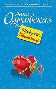 Анна Ольховская -Требуется Квазимодо