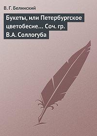 В. Г. Белинский -Букеты, или Петербургское цветобесие… Соч. гр. В.А. Соллогуба