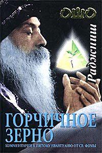 Бхагаван Раджниш (Ошо) -Горчичное зерно. Комментарии к пятому Евангелию от св. Фомы