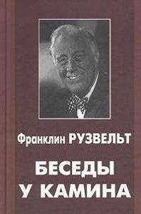 Франклин Рузвельт - Беседы у камина