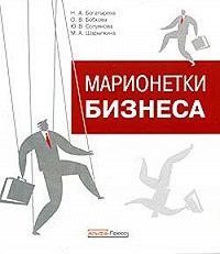 Марина Шарыпкина -Марионетки бизнеса