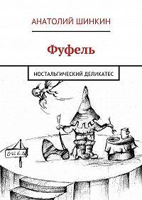 Анатолий Шинкин - Фуфель