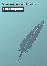 Александр Алексеевич Богданов -Сувенирчик