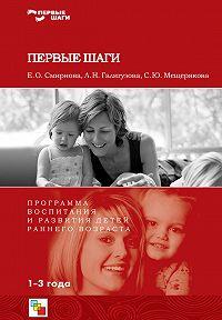 Л. Н. Галигузова -Первые шаги. Программа воспитания и развития детей раннего возраста