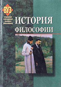 Коллектив авторов -История философии