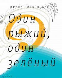 Ирина Витковская -Один рыжий, один зеленый. Повести и рассказы.