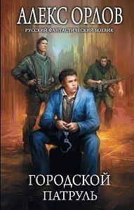 Алекс Орлов -Городской патруль