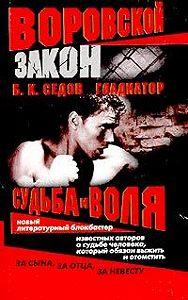Б. К. Седов -Судьба и воля