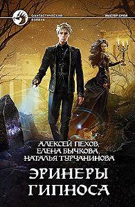 Алексей Пехов -Эринеры Гипноса