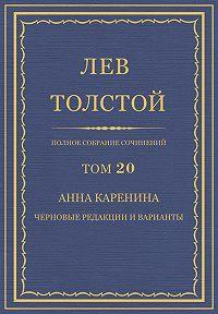 Лев Толстой -Полное собрание сочинений. Том 20. Анна Каренина. Черновые редакции и варианты