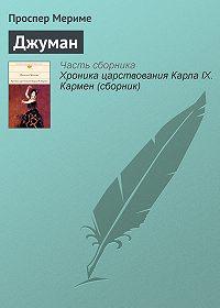 Проспер Мериме -Джуман