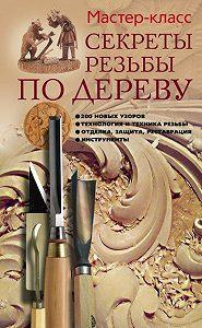 Галина Серикова -Секреты резьбы по дереву
