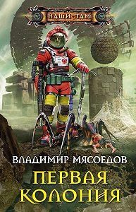Владимир Мясоедов -Первая колония