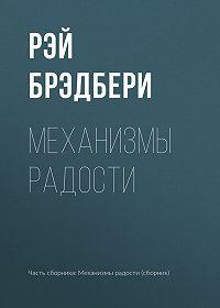 Рэй Брэдбери -Механизмы радости
