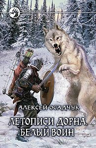 Алексей Осадчук -Белый воин