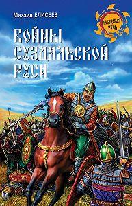 Михаил Елисеев -Войны суздальской Руси