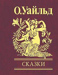 Оскар Уайльд -Сказки
