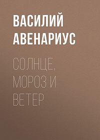 Василий Авенариус -Солнце, Мороз и Ветер